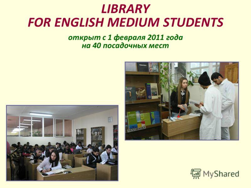 LIBRARY FOR ENGLISH MEDIUM STUDENTS открыт с 1 февраля 2011 года на 40 посадочных мест