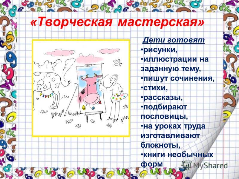 Дети готовят рисунки, иллюстрации на заданную тему, пишут сочинения, стихи, рассказы, подбирают пословицы, на уроках труда изготавливают блокноты, книги необычных форм