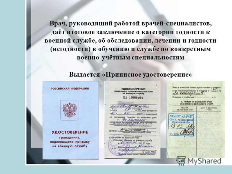 Как сделать приписное в украине