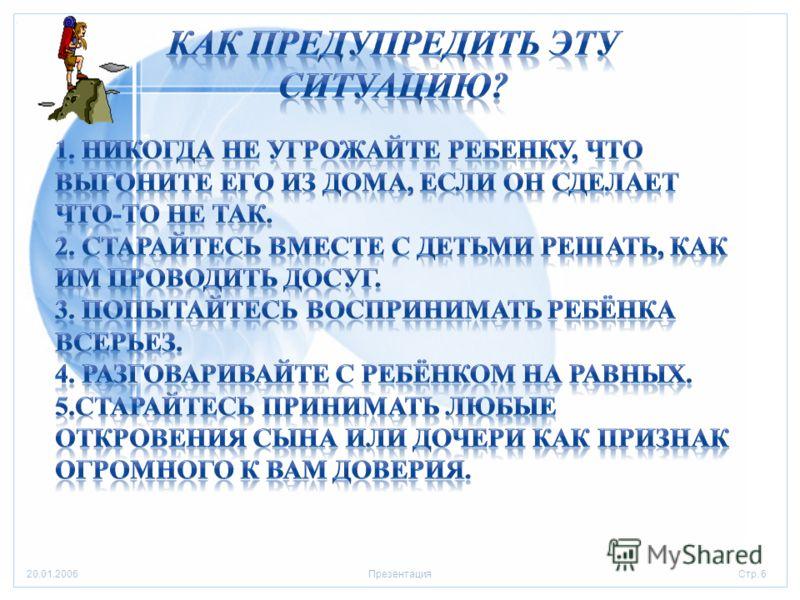 Стр. 620.01.2006Презентация