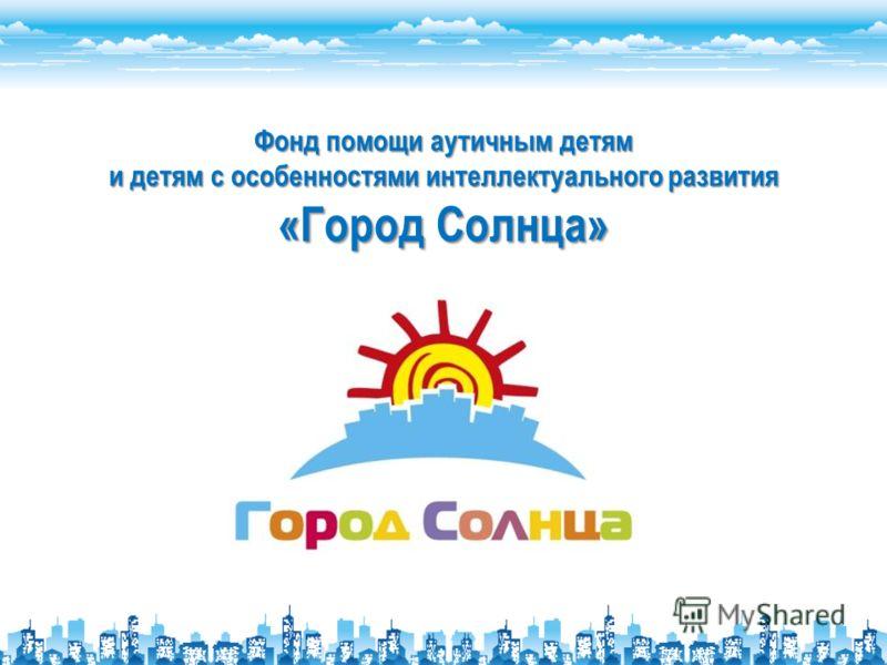 Фонд помощи аутичным детям и детям с особенностями интеллектуального развития «Город Солнца»