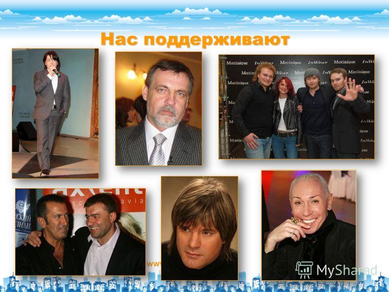 Нас поддерживают www.fund-suncity.ru