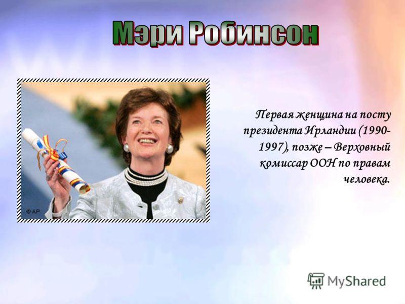 Первая женщина на посту президента Ирландии (1990- 1997), позже – Верховный комиссар ООН по правам человека.