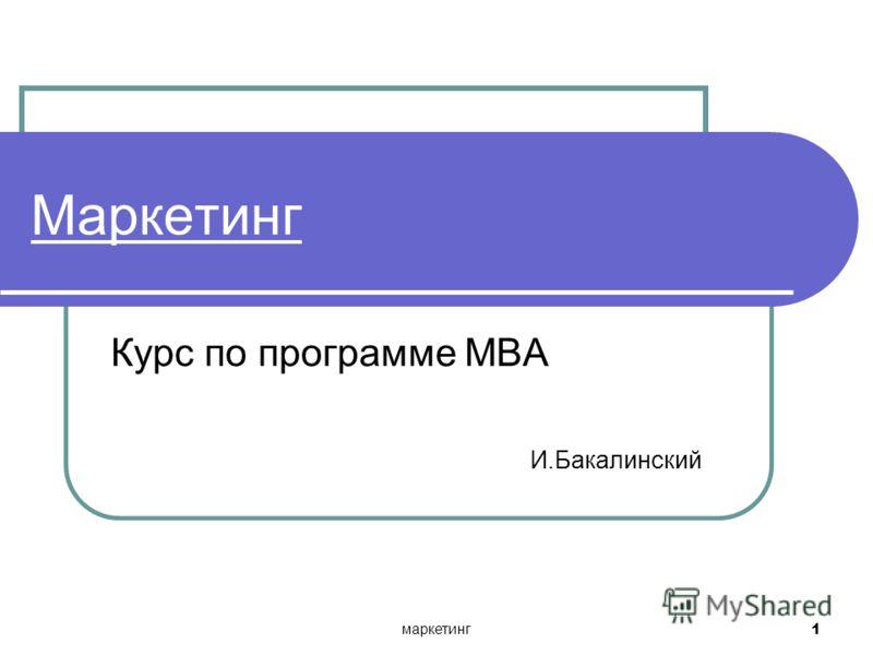 маркетинг 1 Маркетинг Курс по программе МВА И.Бакалинский