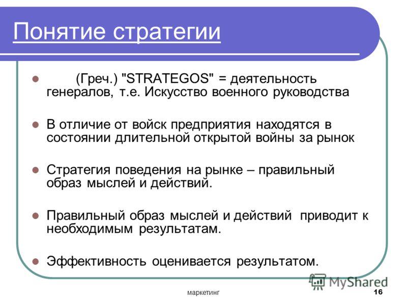 маркетинг16 Понятие стратегии (Греч.)