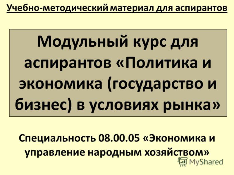 05 экономика и управление народным: