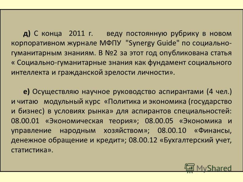 д) С конца 2011 г. веду постоянную рубрику в новом корпоративном журнале МФПУ