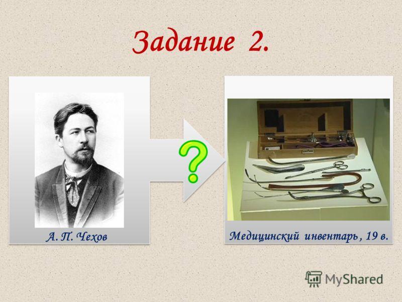 Задание 2. А. П. Чехов Медицинский инвентарь, 19 в.