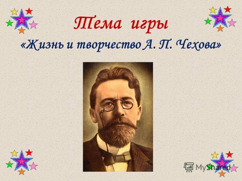 Тема игры «Жизнь и творчество А. П. Чехова»