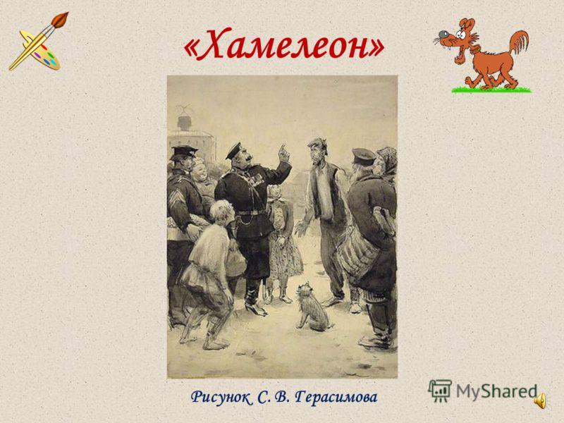 «Хамелеон» Рисунок С. В. Герасимова