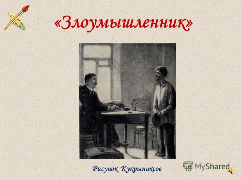 «Злоумышленник» Рисунок Кукрыниксов
