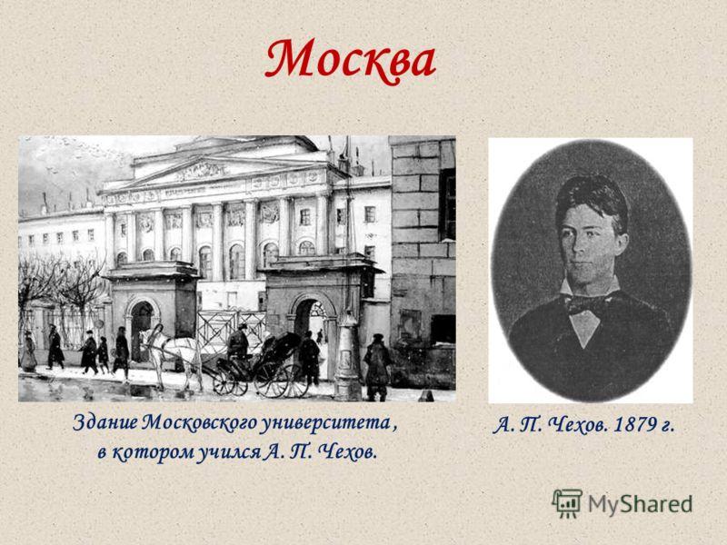 Москва Здание Московского университета, в котором учился А. П. Чехов. А. П. Чехов. 1879 г.