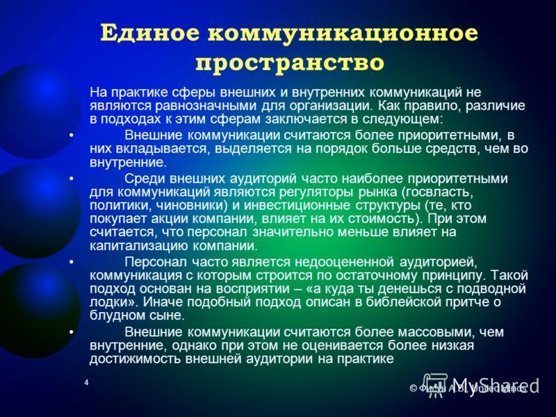 © Фисун А.В., United Minds 4 Единое коммуникационное пространство На практике сферы внешних и внутренних коммуникаций не являются равнозначными для организации. Как правило, различие в подходах к этим сферам заключается в следующем: Внешние коммуника