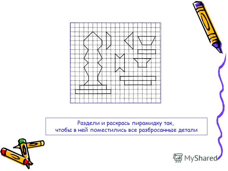 Раздели и раскрась пирамидку так, чтобы в ней поместились все разбросанные детали