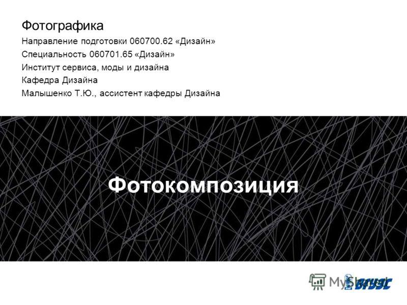 Дизайна кафедра дизайна презентация