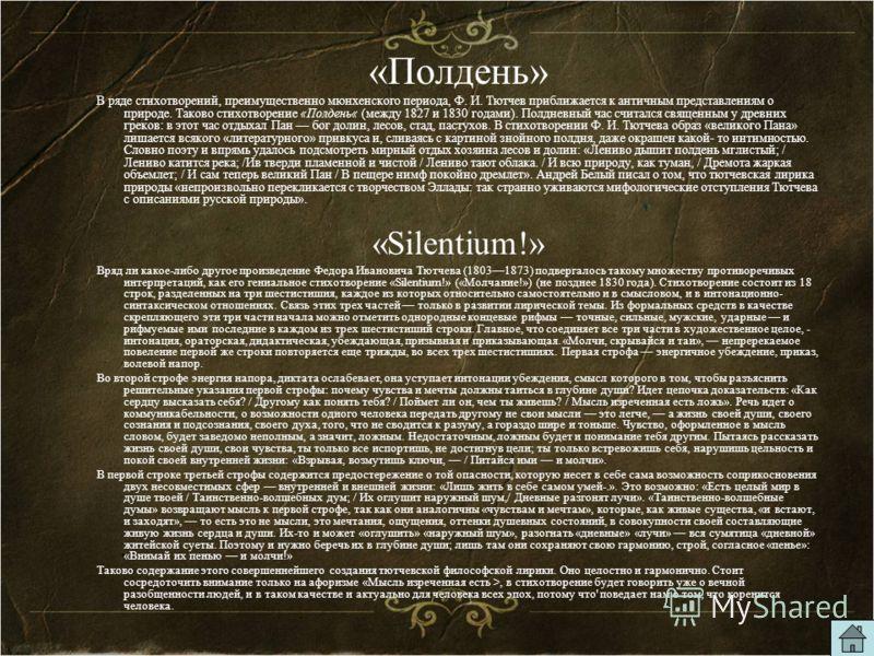 «Полдень» В ряде стихотворений, преимущественно мюнхенского периода, Ф. И. Тютчев приближается к античным представлениям о природе. Таково стихотворение «Полдень« (между 1827 и 1830 годами). Полдневный час считался священным у древних греков: в этот