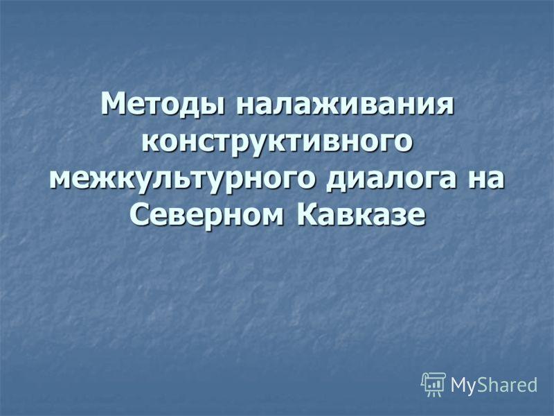Методы налаживания конструктивного межкультурного диалога на Северном Кавказе