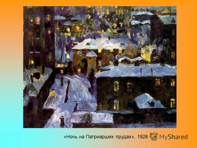 «Ночь на Патриарших прудах», 1928