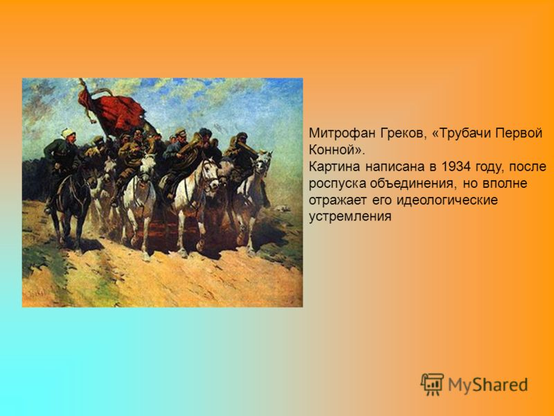 Митрофан Греков, «Трубачи Первой Конной». Картина написана в 1934 году, после роспуска объединения, но вполне отражает его идеологические устремления
