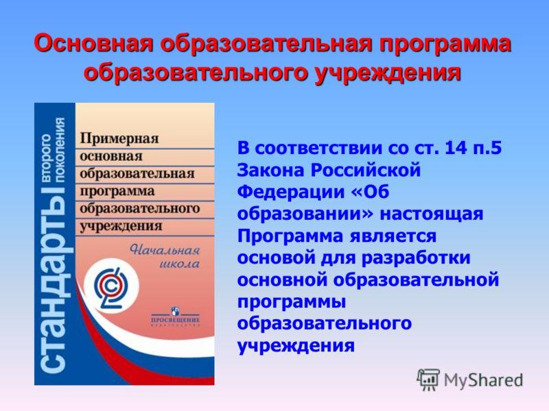 Основная образовательная программа образовательного учреждения В соответствии со ст. 14 п.5 Закона Российской Федерации «Об образовании» настоящая Программа является основой для разработки основной образовательной программы образовательного учреждени