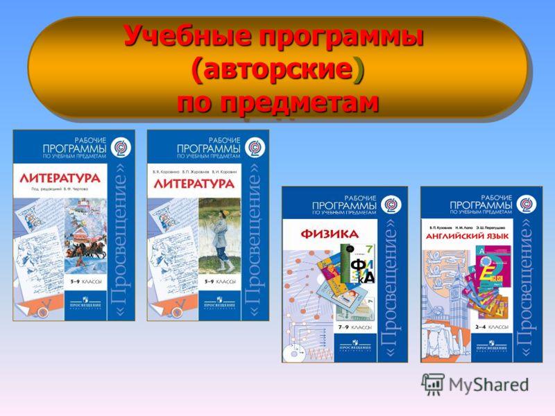Учебные программы (авторские) по предметам