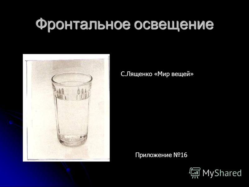 Фронтальное освещение С.Лященко «Мир вещей» Приложение 16