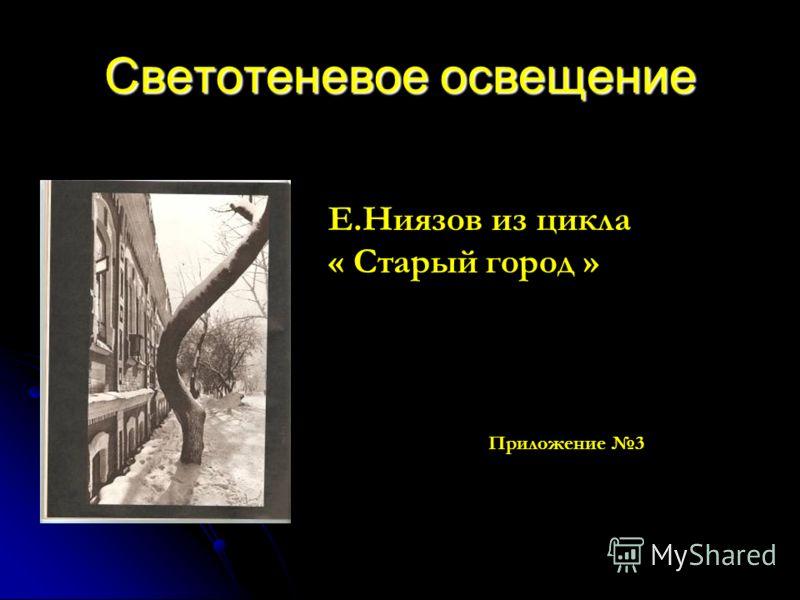 Светотеневое освещение Е.Ниязов из цикла « Старый город » Приложение 3