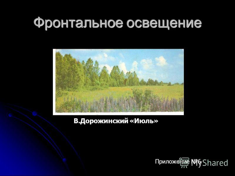 Фронтальное освещение В.Дорожинский «Июль» Приложение 6