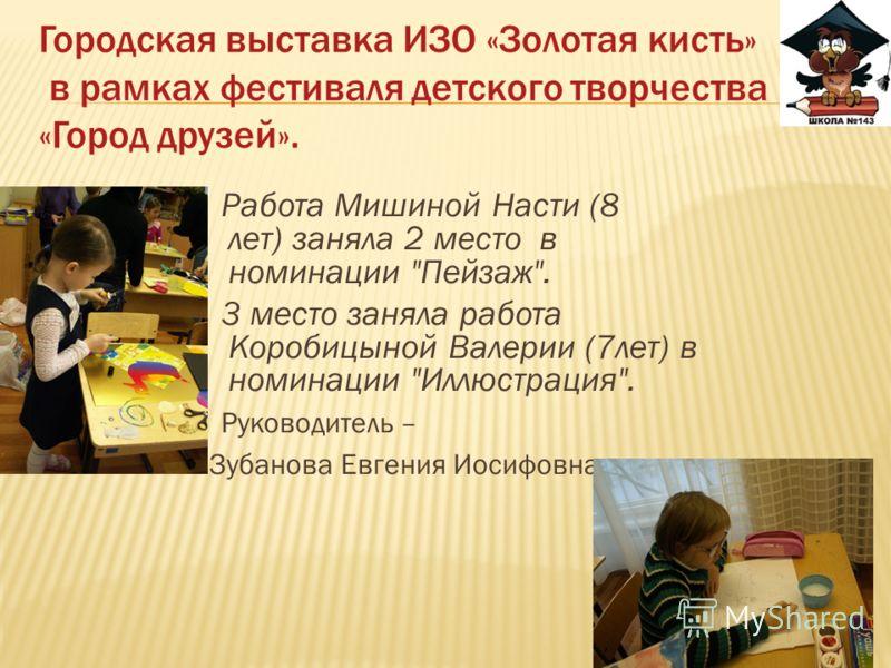 Городская выставка ИЗО «Золотая кисть» в рамках фестиваля детского творчества «Город друзей». Работа Мишиной Насти (8 лет) заняла 2 место в номинации