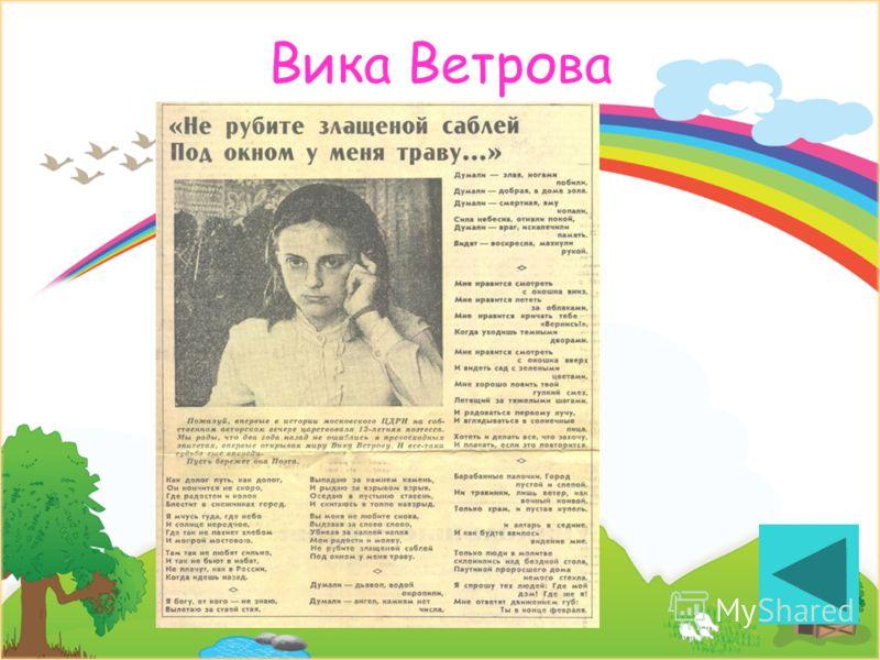Вика Ветрова