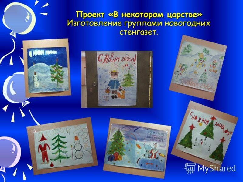 Проект «В некотором царстве» Изготовление группами новогодних стенгазет.