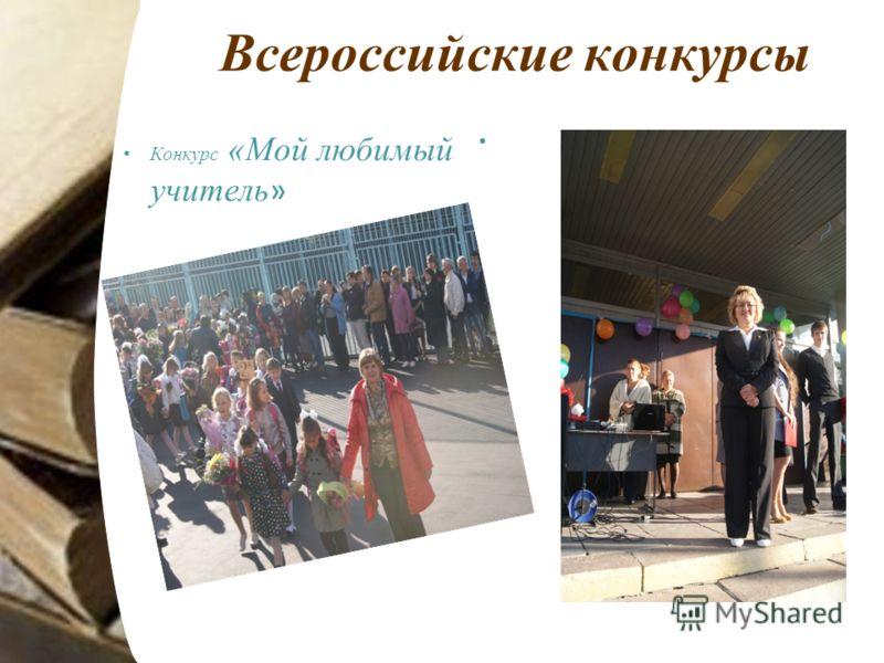 Всероссийские конкурсы Конкурс «Мой любимый учитель »
