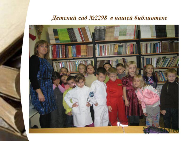 Детский сад 2298 в нашей библиотеке