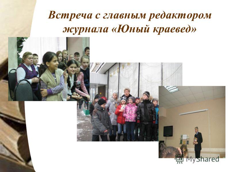 Встреча с главным редактором журнала «Юный краевед»