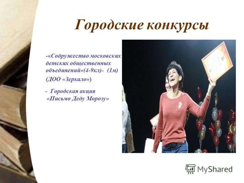 Городские конкурсы -«Содружество московских детских общественных объединений»(4-9кл)- (1м) (ДОО «Зеркало») - Городская акция «Письмо Деду Морозу»