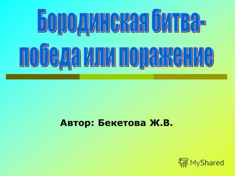 Автор: Бекетова Ж.В.