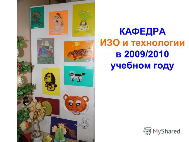 КАФЕДРА ИЗО и технологии в 2009/2010 учебном году