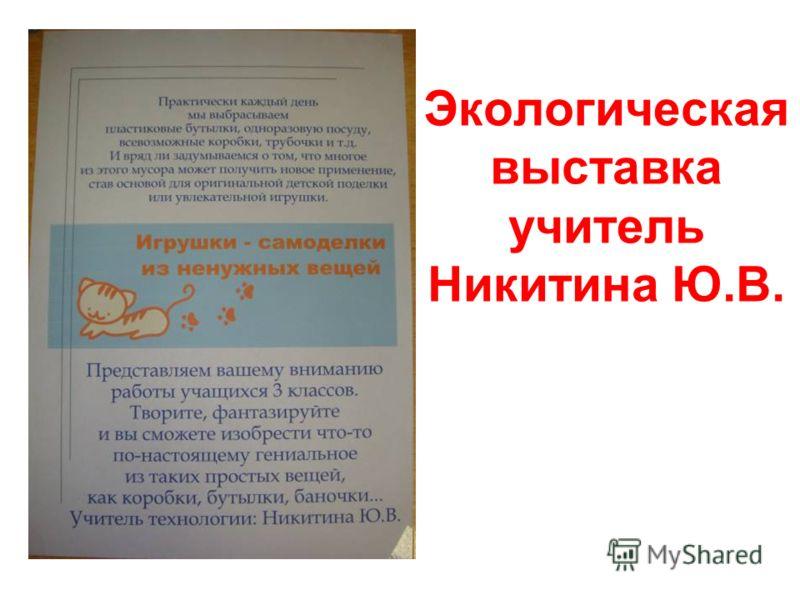 Экологическая выставка учитель Никитина Ю.В.