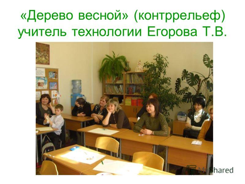 «Дерево весной» (контррельеф) учитель технологии Егорова Т.В.