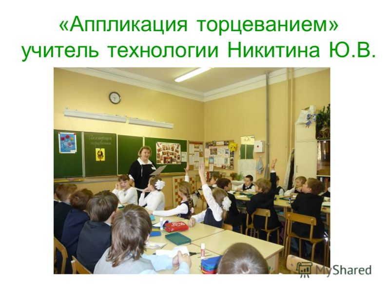 «Аппликация торцеванием» учитель технологии Никитина Ю.В.