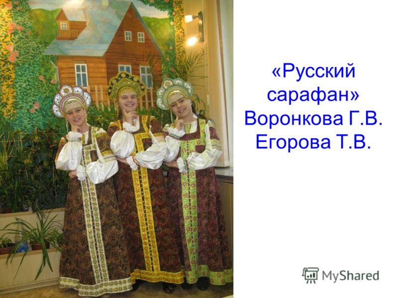 «Русский сарафан» Воронкова Г.В. Егорова Т.В.