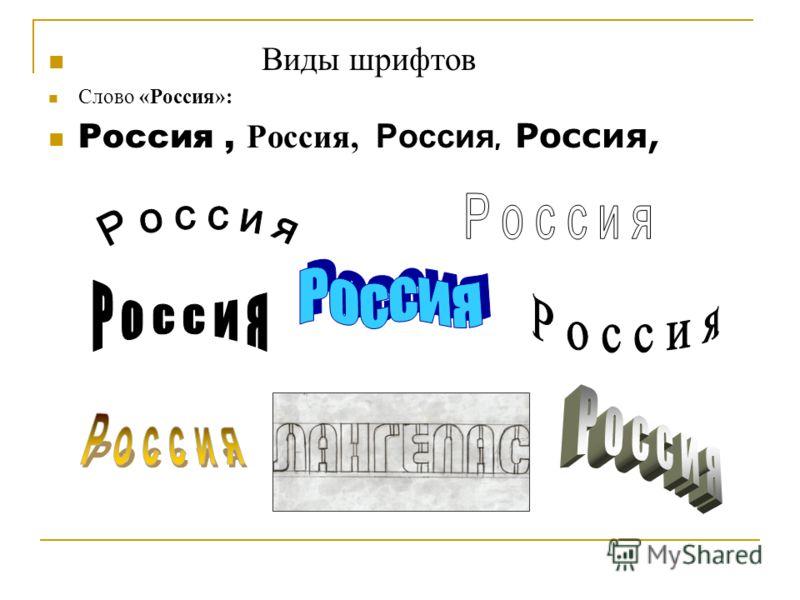 Виды шрифтов Слово «Россия»: Россия, Россия, Россия, Россия,