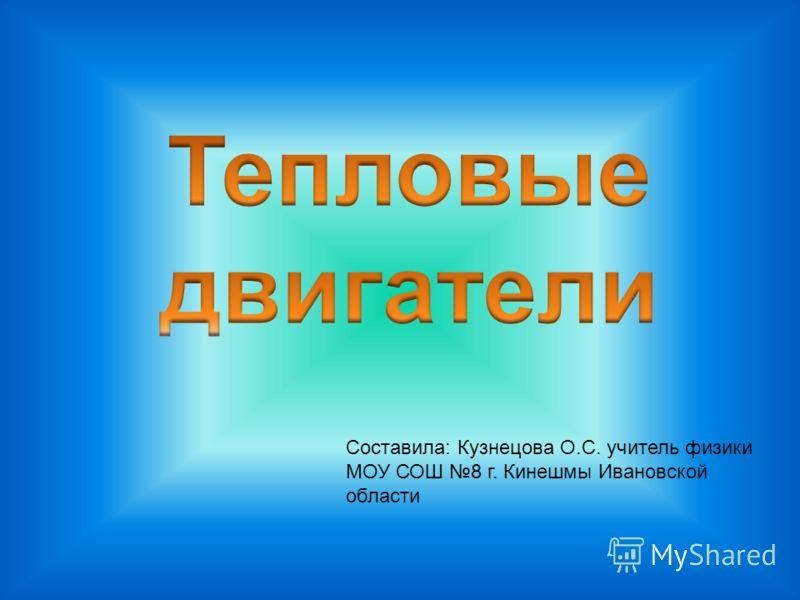 Составила: Кузнецова О.С. учитель физики МОУ СОШ 8 г. Кинешмы Ивановской области