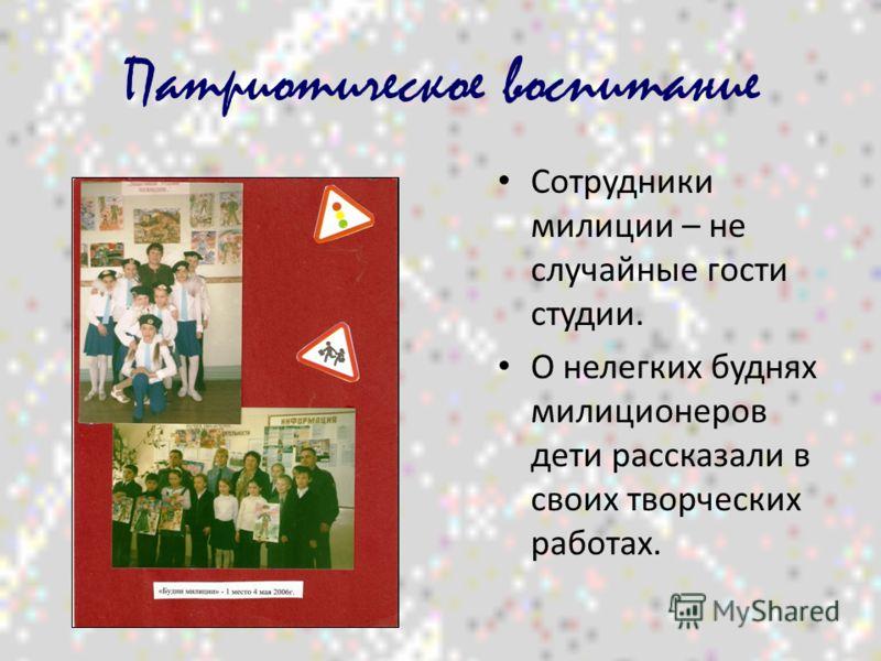 Воспитание интереса к русской духовной культуре Студийцы интересуются духовными традициями своего народа, принимают участие в праздниках и конкурсах