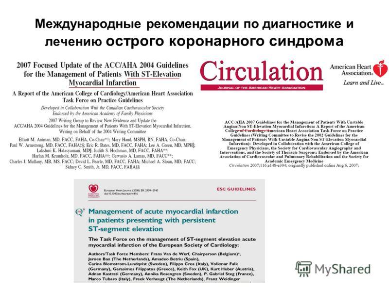 Международные рекомендации по диагностике и лечению острого коронарного синдрома