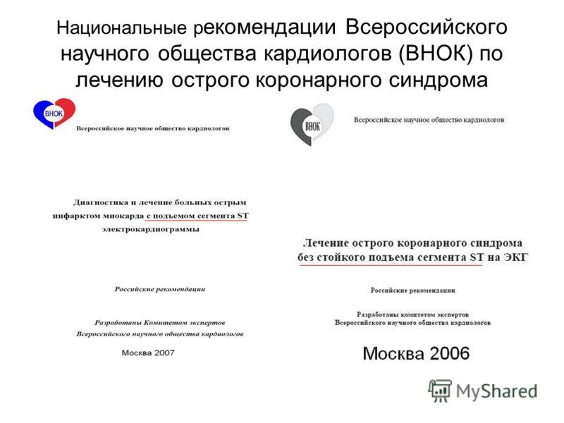 Национальные р екомендации Всероссийского научного общества кардиологов (ВНОК) по лечению острого коронарного синдрома