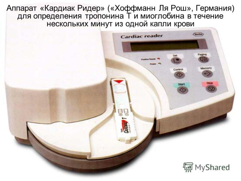 Аппарат «Кардиак Ридер» («Хоффманн Ля Рош», Германия) для определения тропонина Т и миоглобина в течение нескольких минут из одной капли крови