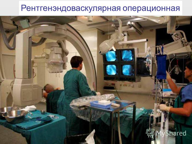 Рентгенэндоваскулярная операционная