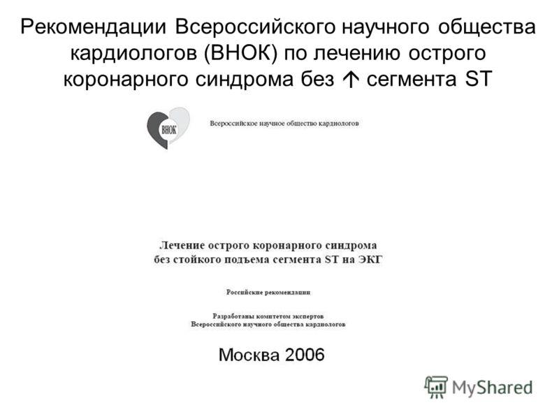 Рекомендации Всероссийского научного общества кардиологов (ВНОК) по лечению острого коронарного синдрома без сегмента ST