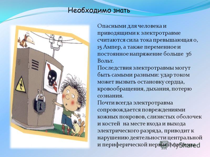 Опасными для человека и приводящими к электротравме считаются сила тока превышающая 0, 15 Ампер, а также переменное и постоянное напряжение больше 36 Вольт. Последствия электротравмы могут быть самыми разными: удар током может вызвать остановку сердц
